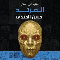 المرتد - مخطوطة ابن إسحاق 2 - حسن الجندي