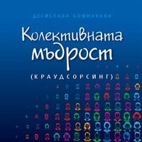 Колективната мъдрост - Десислава Бошнакова