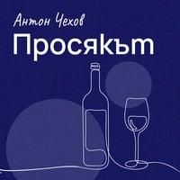 Просякът - Антон Чехов