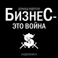 Бизнес - это война - Дональд Андерсон