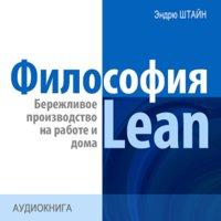 Философия Lean. Бережливое производство на работе и дома - Эндрю Штайн