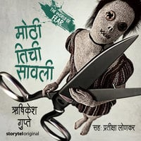 Mothi Tichi Savli - Hrishikesh Gupte
