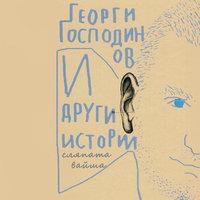 И други истории - Георги Господинов
