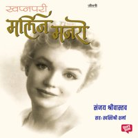 Swapnapari Marilyn Monroe - Sanjay Srivastav