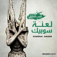 لعنة سوبيك - محمد عصمت
