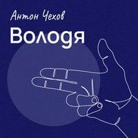 Володя - Антон Чехов