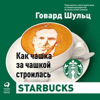 Как чашка за чашкой строилась Starbucks - Дори Джонс Йенг, Говард Шульц