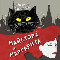 Майстора и Маргарита - Михаил Булгаков