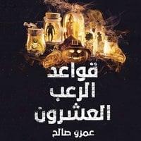 قواعد الرعب العشرون - عمرو صالح