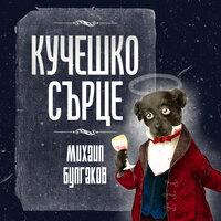 Кучешко сърце - Михаил Булгаков