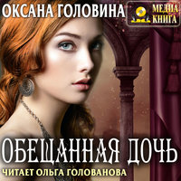 Обещанная дочь - Оксана Головина
