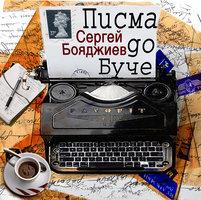 Писма до Буче - Сергей Бояджиев