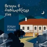Вечери в Антимовския хан - Йордан Йовков