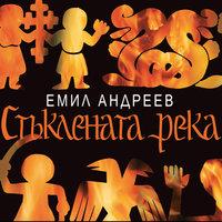 Стъклената река - Емил Андреев