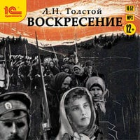 Воскресение - Лев Толстой