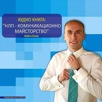 НЛП - комуникационно майсторство - Ивайло Кунев