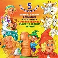 5 приказки - Популярни приказки