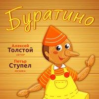 Буратино - Алексей Толстой