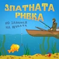 Златната рибка - Популярни приказки