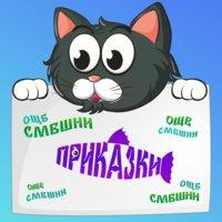 Още смешни приказки - Димитър Инкьов