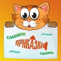 Смешни приказки - Димитър Инкьов