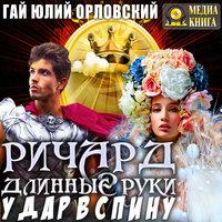 Удар в спину - Гай Юлий Орловский
