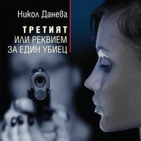 Третият или реквием за един убиец - Никол Данева