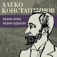 Разни хора разни идеали - Алеко Константинов