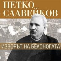 Изворът на Белоногата - Петко Славейков