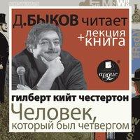 Человек, который был четвергом + лекция Дмитрия Быкова - Дмитрий Быков,Гилберт Кит Честертон