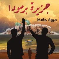 جزيرة برمودا - مروة حافظ
