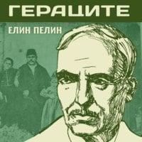 Гераците - Елин Пелин