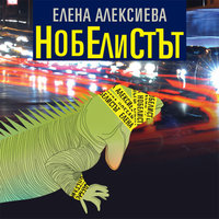 Нобелистът - Елена Алексиева
