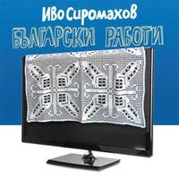 Български работи - Иво Сиромахов
