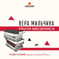 Чтение в Париже - Вера Мильчина