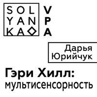 Гэри Хилл: мультисенсорность - Дарья Юрийчук