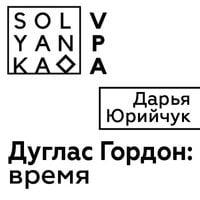 Дуглас Гордон: время - Дарья Юрийчук