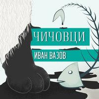 Чичовци - Иван Вазов