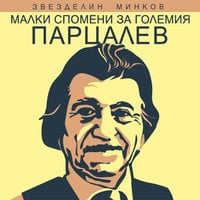 Малки спомени за големия Парцалев - Звезделин Минков