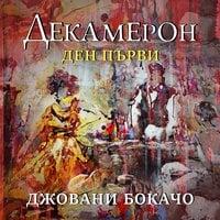 Декамерон: Ден първи - Джовани Бокачо