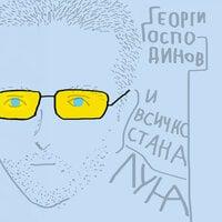 И всичко стана луна - Георги Господинов