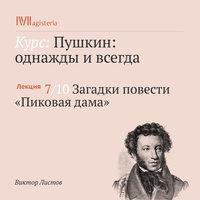 """Загадки повести """"Пиковая дама"""" - Виктор Листов"""