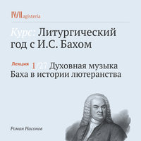Духовная музыка Баха в истории лютеранства - Роман Насонов