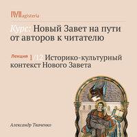 Историко-культурный контекст Нового Завета - Александр Ткаченко