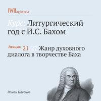 Жанр духовного диалога в творчестве Баха - Роман Насонов