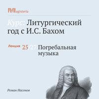 Погребальная музыка - Роман Насонов