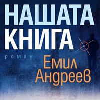 Нашата книга - Емил Андреев