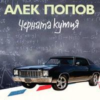 Черната кутия: Ниско прелитащи кучета - Алек Попов