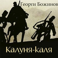 Калуня-каля - Георги Божинов
