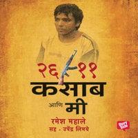 26/11 Kasab Ani Me - Ramesh Mahale